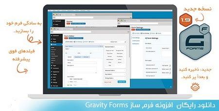 افزونه Gravity-Forms