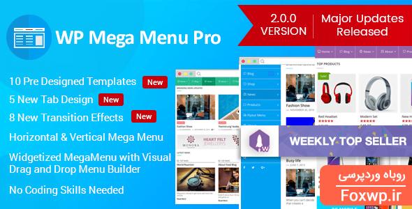 افزونه wp-mega-menu-pro