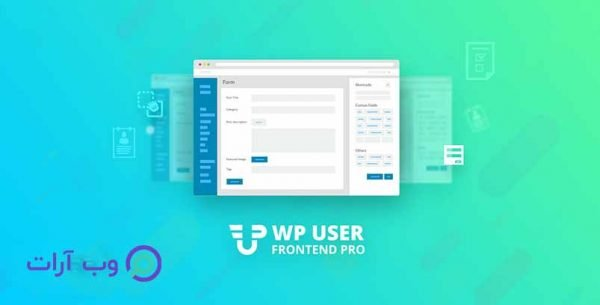 افزونه Wp User Frontend Pro