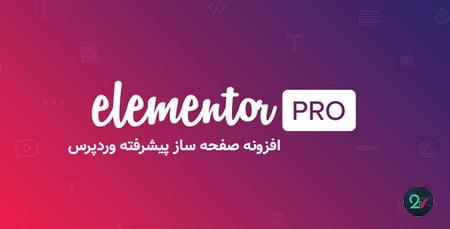 افزونه elementor-pro