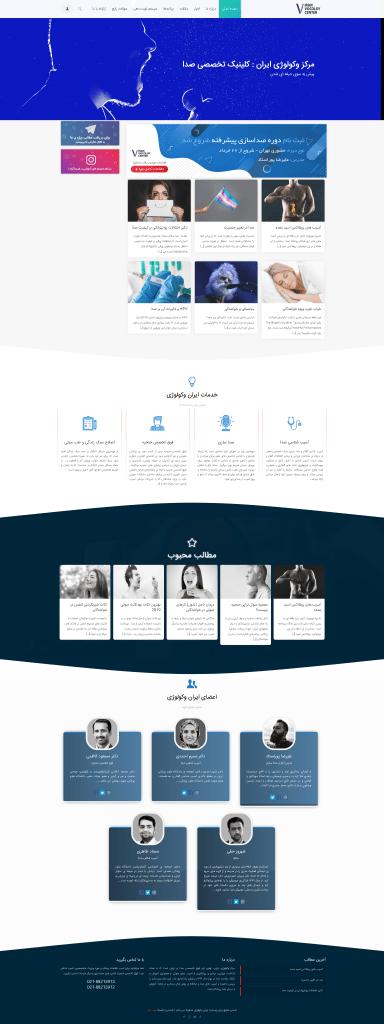 طراحی سایت وکولوژی ایران
