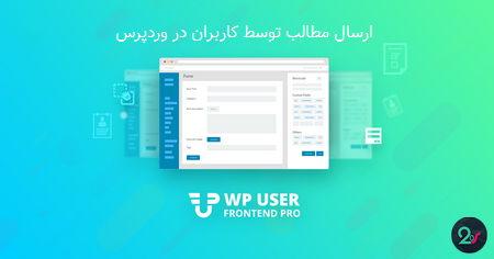 افزونه wp-user-frontend-pro
